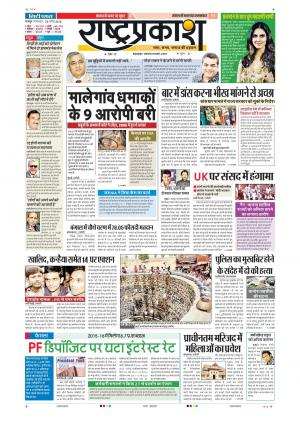 26th Apr Rashtraprakash - Read on ipad, iphone, smart phone and tablets.