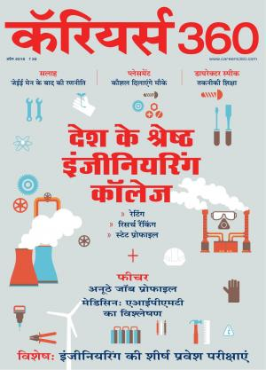 Careers360 April 2016 Hindi - Read on ipad, iphone, smart phone and tablets.