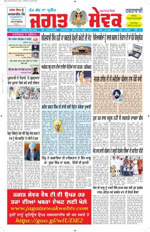 Jagat Sewak Weekly Newspaper 27April 2016