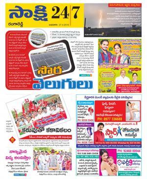 Sakshi district edition epaper