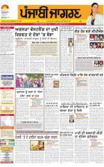 Amritsar : Punjabi jagran News : 27th April 2016 - Read on ipad, iphone, smart phone and tablets.