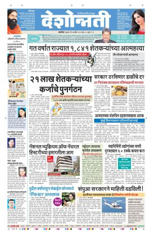 27th April Akola Main - Read on ipad, iphone, smart phone and tablets.