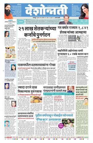 27th April Amravati - Read on ipad, iphone, smart phone and tablets.