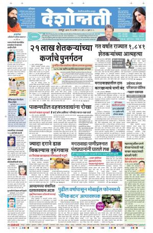 27th April Wardha - Read on ipad, iphone, smart phone and tablets.