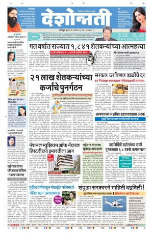 27th April Nagpur - Read on ipad, iphone, smart phone and tablets.