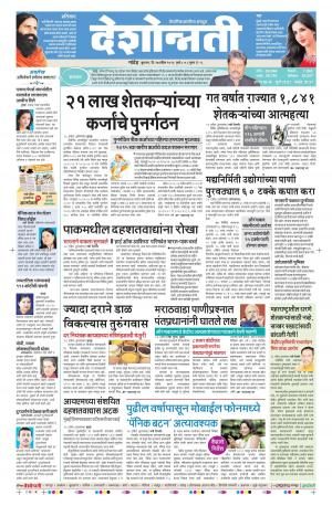 27th April Nanded - Read on ipad, iphone, smart phone and tablets.