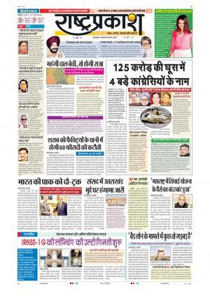 27th April Rashtraprakash - Read on ipad, iphone, smart phone and tablets.