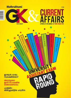 GK & Current Affairs 2016 May