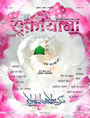 Sufiyana Issue 6