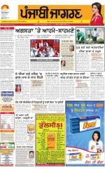 Amritsar : Punjabi jagran News : 28th April 2016 - Read on ipad, iphone, smart phone and tablets.