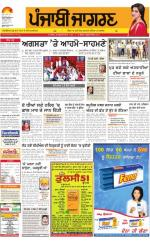 Jagraon : Punjabi jagran News : 28th April 2016 - Read on ipad, iphone, smart phone and tablets.