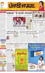Jalandhar : Punjabi jagran News : 28th April 2016 - Read on ipad, iphone, smart phone and tablets.