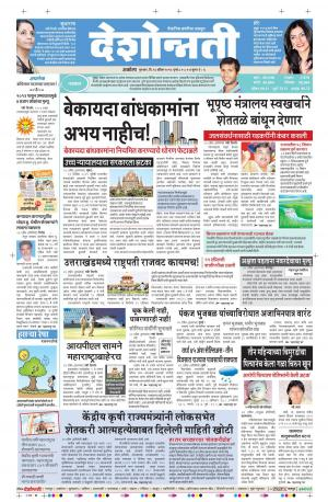 28th April Akola Main - Read on ipad, iphone, smart phone and tablets.