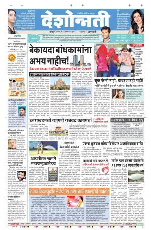 28th April Amravati - Read on ipad, iphone, smart phone and tablets.