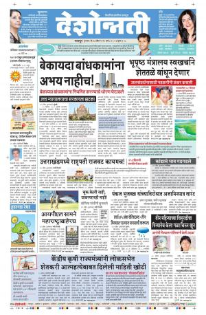 28th April Nagpur - Read on ipad, iphone, smart phone and tablets.