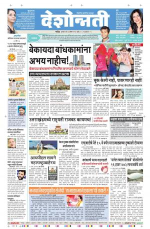 28th April Nanded - Read on ipad, iphone, smart phone and tablets.