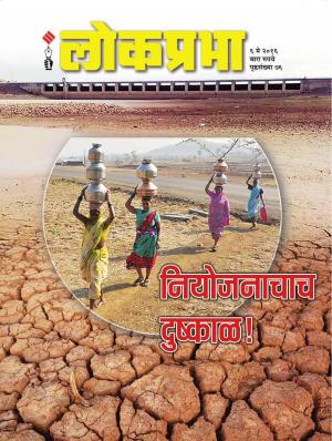 Lokprabha - Read on ipad, iphone, smart phone and tablets