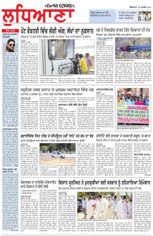 Punjabi Tribune (Ludhiana) - Read on ipad, iphone, smart phone and tablets.