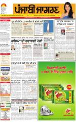 Amritsar : Punjabi jagran News : 29th April 2016 - Read on ipad, iphone, smart phone and tablets.
