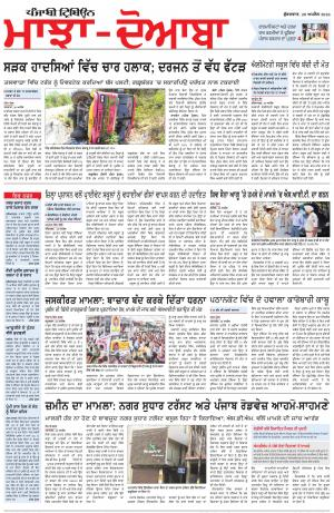 Punjabi Tribune (Majha/Doaba) - Read on ipad, iphone, smart phone and tablets.