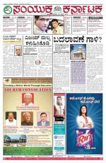 Samyuktha Karnataka- Hubbali - Read on ipad, iphone, smart phone and tablets.