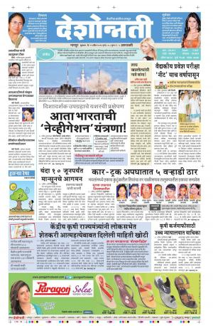 29th Apr Amravati - Read on ipad, iphone, smart phone and tablets.