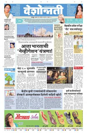 29th Apr Wardha - Read on ipad, iphone, smart phone and tablets.