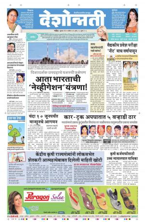 29th Apr Nanded - Read on ipad, iphone, smart phone and tablets.
