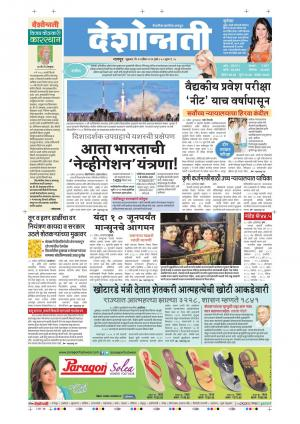 29th Apr Nagpur - Read on ipad, iphone, smart phone and tablets.