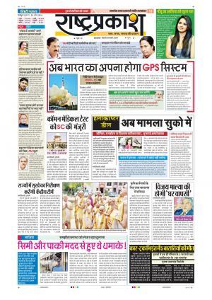 29th Apr Rashtraprakash - Read on ipad, iphone, smart phone and tablets.