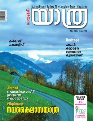 Yathra-2016 May - Read on ipad, iphone, smart phone and tablets.