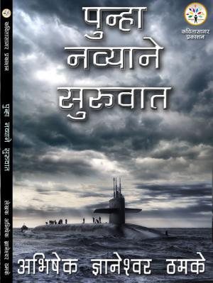 Punha Navyane Suruvat (पुन्हा नव्याने सुरुवात) - अभिषेक ठमके - Read on ipad, iphone, smart phone and tablets.