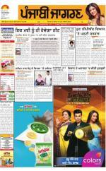 Jalandhar : Punjabi jagran News : 30th April 2016 - Read on ipad, iphone, smart phone and tablets.
