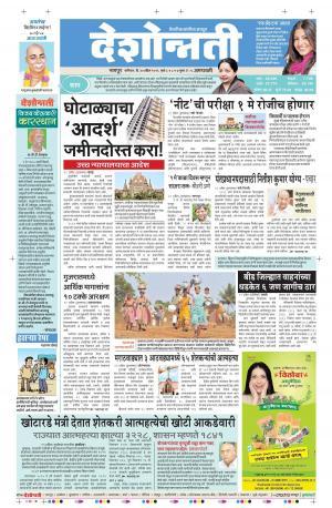 30th Apr Amravati - Read on ipad, iphone, smart phone and tablets.