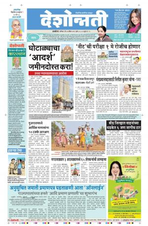 30th Apr Akola Main - Read on ipad, iphone, smart phone and tablets.