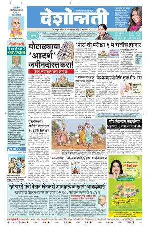 30th Apr Wardha - Read on ipad, iphone, smart phone and tablets.