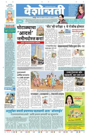 30th April Nagpur - Read on ipad, iphone, smart phone and tablets.