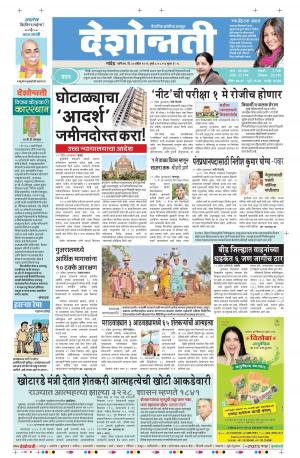 30th Apr Nanded - Read on ipad, iphone, smart phone and tablets.