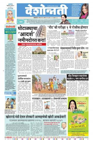 30th April Jalgaon  - Read on ipad, iphone, smart phone and tablets.