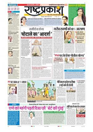 30th April Rashtraprkash - Read on ipad, iphone, smart phone and tablets.