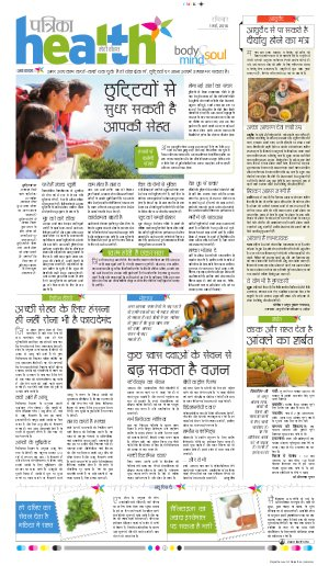 Health - Read on ipad, iphone, smart phone and tablets.