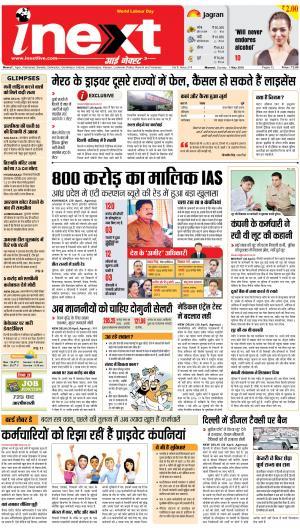 Meerut Upcountry ePaper:Sardhana News Paper,Mawana News Paper - Inext Live Jagran - Read on ipad, iphone, smart phone and tablets.