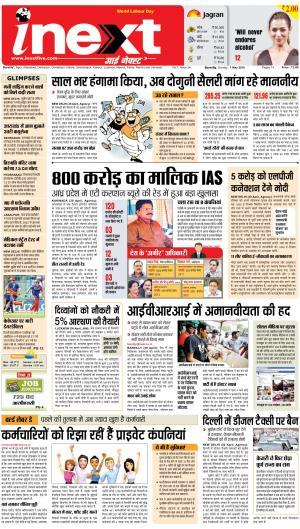 Bareilly Upcountry ePaper:Meerganj News Paper,Nawabganj News Paper - Inext Live Jagran - Read on ipad, iphone, smart phone and tablets.