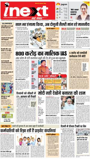 Varanasi Upcountry ePaper:Chandauli News Paper,Mughalsarai News Paper - Inext Live Jagran - Read on ipad, iphone, smart phone and tablets.