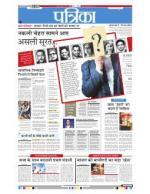 Patrika Gwalior - Read on ipad, iphone, smart phone and tablets