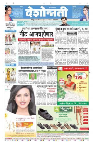 01th May Amravati - Read on ipad, iphone, smart phone and tablets.