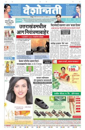 01th May Nagpur - Read on ipad, iphone, smart phone and tablets.