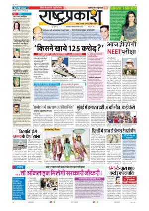 01th May Rashtraprakash - Read on ipad, iphone, smart phone and tablets.