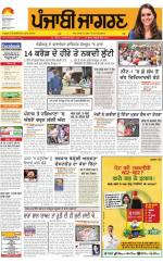 Amritsar : Punjabi jagran News : 02nd May 2016 - Read on ipad, iphone, smart phone and tablets.