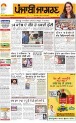 Jalandhar : Punjabi jagran News : 02nd May 2016 - Read on ipad, iphone, smart phone and tablets.